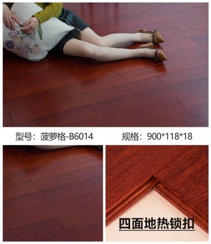 森趣实木地板菠萝格B6014