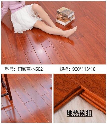 森趣实木地板纽墩豆N602