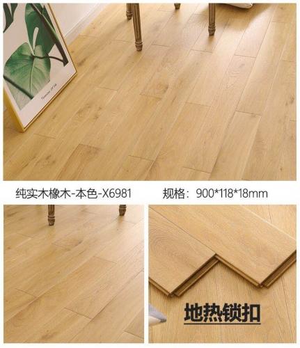 森趣实木地板橡木本色X6981