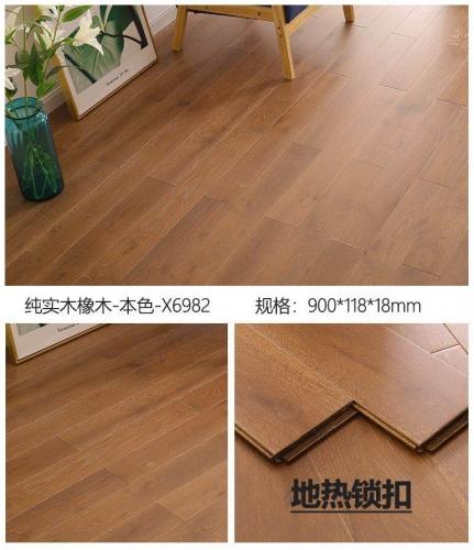 森趣实木地板橡木本色X6982