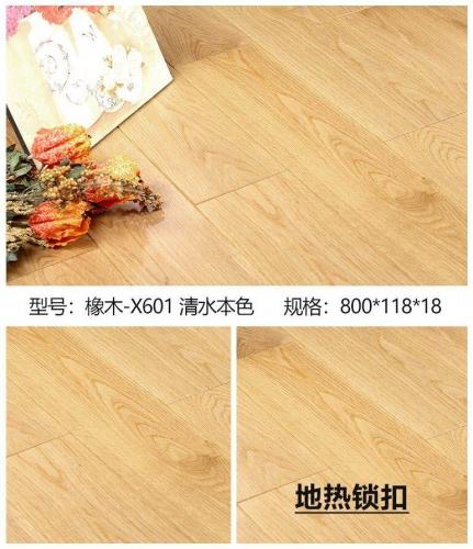森趣实木地板橡木清水本色X601