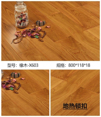 森趣实木地板橡木X603