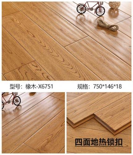 森趣实木地板橡木X6751
