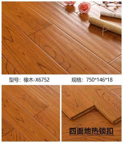 森趣实木地板橡木X6752