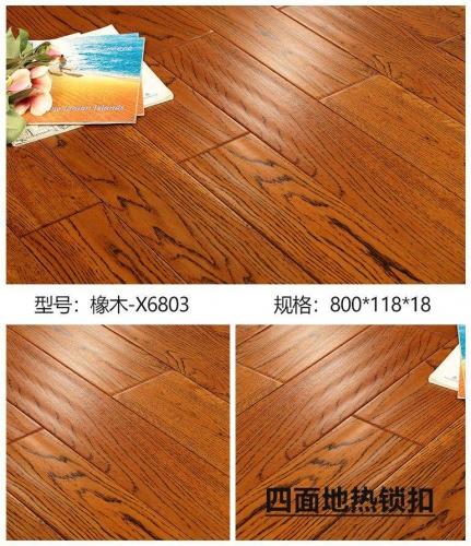 森趣实木地板橡木X6803