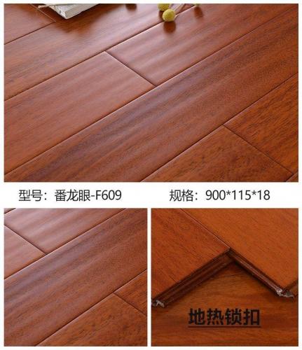森趣实木地板番龙眼F609