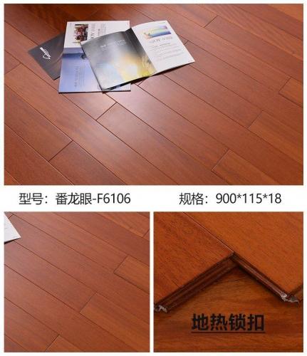 森趣实木地板番龙眼F6106